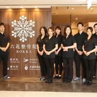 六花鍼灸整骨院 博多駅前店の写真