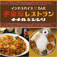 インドレストラン・BAR チチル&シシリの写真