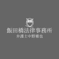 飯田橋法律事務所の写真