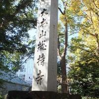 總持寺の写真