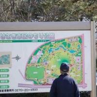 伊勢崎市いせさき市民のもり公園の写真