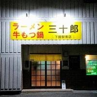 ラーメン・牛もつ鍋 三十郎 下館駅南店の写真