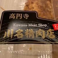 川名肉店の写真