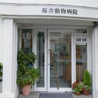 桜井動物病院の写真