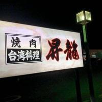 台湾料理 昇龍 堀内店の写真