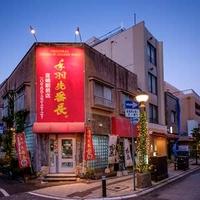 手羽先番長 宮崎駅前店の写真
