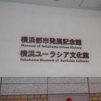 横浜都市発展記念館の写真