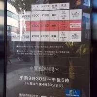 横浜ユーラシア文化館の写真