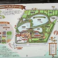 松阪農業公園ベルファームの写真