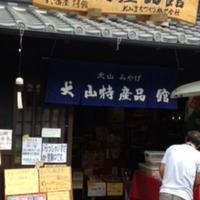 犬山特産品館の写真