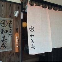 和美庵の写真