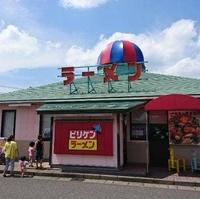ピリケンラーメン ワッセ店の写真