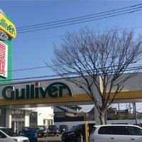 ガリバー新潟竹尾店の写真