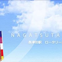 長津田ファミリークリニックの写真
