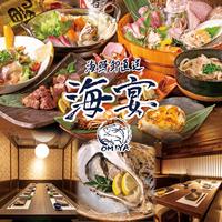海鮮卸直送 sushi海宴 大宮東口店の写真