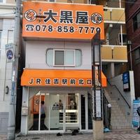 大黒屋 JR住吉駅前北口店の写真