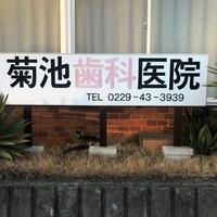 菊池歯科医院の写真