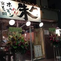 京もつ鍋ホルモン朱々 仁川店の写真