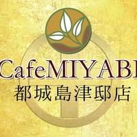 Cafe MIYABI 都城島津邸店の写真