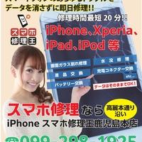 iPhone修理王 スマホ修理王 鹿児島本店の写真