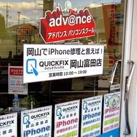 岡山でiPhone修理と言えば!QUICKFIX(クイックフィックス)岡山富田店の写真