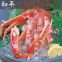 四季の里 和平 宝塚店の写真