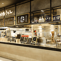 因幡うどん 福岡空港店の写真