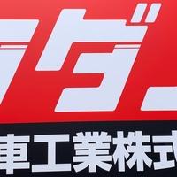 タダノ自動車工業株式会社の写真