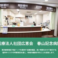 春山記念病院の写真