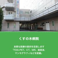 くすの木病院の写真