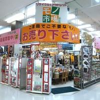 モノ市場 知立店の写真