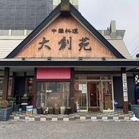 中華料理 大創苑の写真