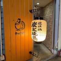 近江鶏料理 きばり屋の写真
