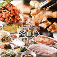 韓国料理 食べ放題のお店 釜山亭 香椎店の写真