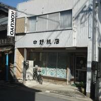 有限会社中野紙店の写真