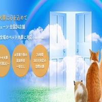 天国への扉・ペットメモリアル仙台の写真
