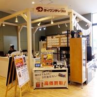 iPhone修理ダイワンテレコム朝霞店の写真