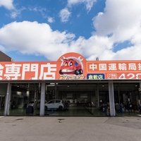 車検の速太郎 倉敷店の写真