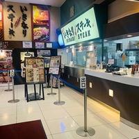 いきなりステーキ 宮原サービスエリア下り店の写真