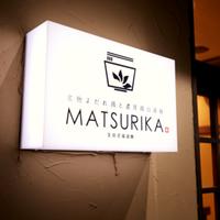 名物よだれ鶏と濃厚鶏白湯麺MATSURIKA 武蔵新田の写真