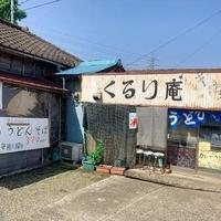 くるり庵の写真