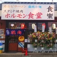 スタミナホルモン食堂 食樂 中野栄駅前店の写真