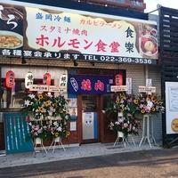 スタミナホルモン食堂 食樂 大和町店の写真