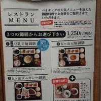 五ケ山豆腐の写真