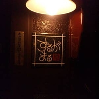 地酒旬肴  駿河丸の写真