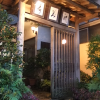 割烹旅館 寿美礼の写真