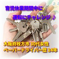 ペーパードライバーネット兵庫神戸校の写真