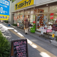株式会社メガネドラッグ 関内店の写真