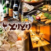 地鶏食べ放題×個室居酒屋 とりどり 柏店の写真