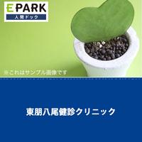 東朋八尾病院の写真